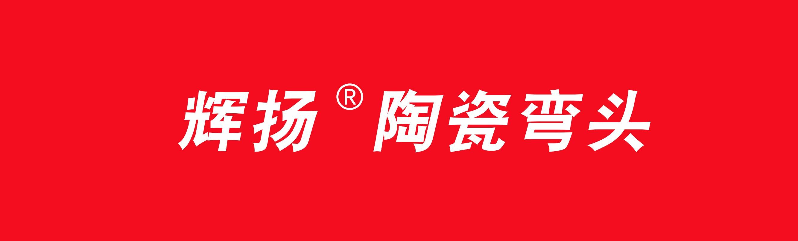 辉扬®陶瓷弯头